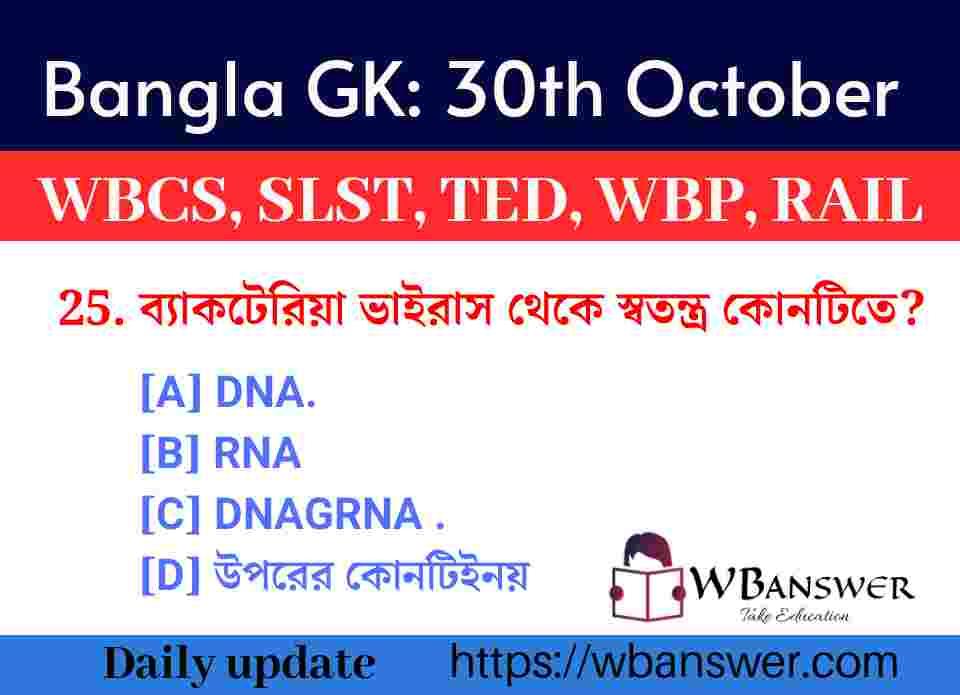 Bangla GK