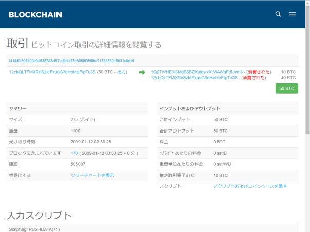 blockchain explorer output