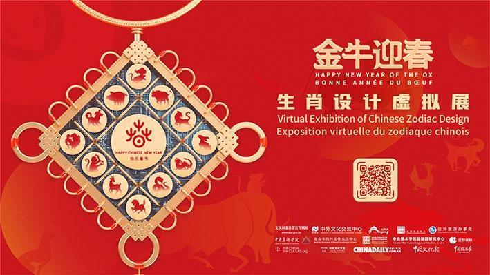 Wystawa chińska_plakat