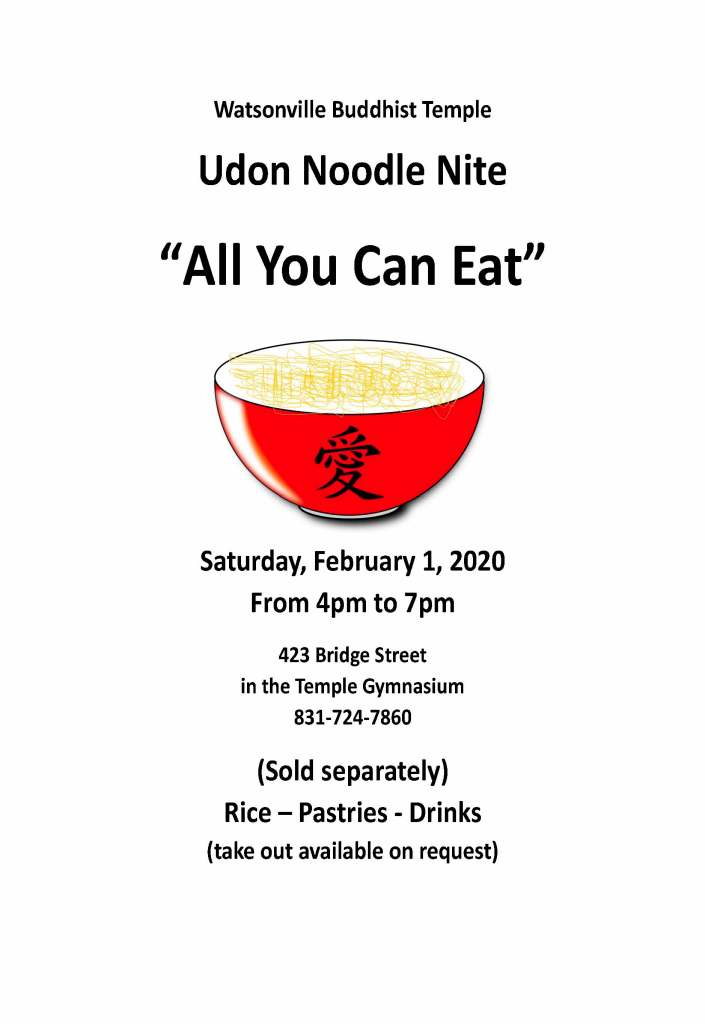 Udon Feed Poster