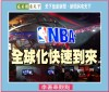 081519-NBA全球化已快速到來-1