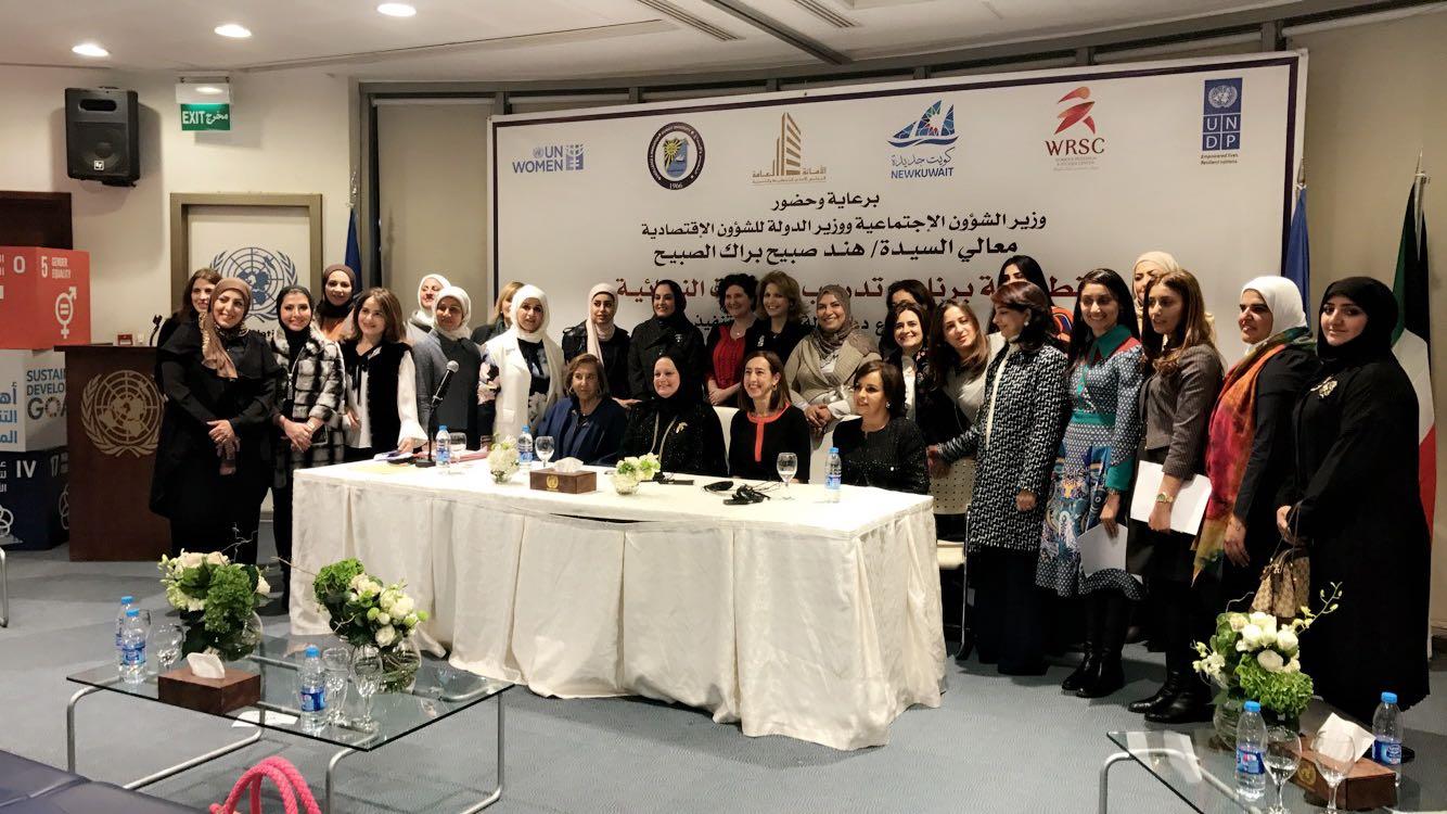 """الاحتفال بانطلاق """"برنامج تدريب القيادات النسائية"""" مع معهد دراسات وابحاث المراة في بيت الامم المتحدة"""