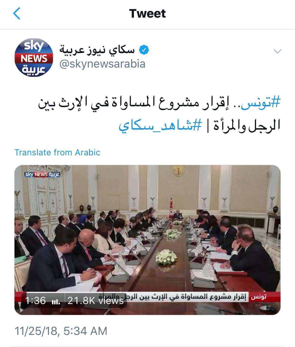 #تونس اقرار مشروع المساواة في الأرث بين الرجل والمرأة