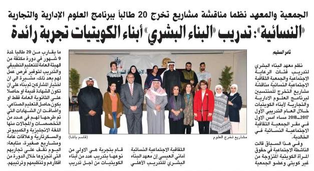تغطية جريدة الأنباء حول فعاليه مناقشة مشاريع التخرج للمنتسبين لبرنامج العلوم الادارية والتجارية من أبناء المواطنات المتزوجات من غير كويتي