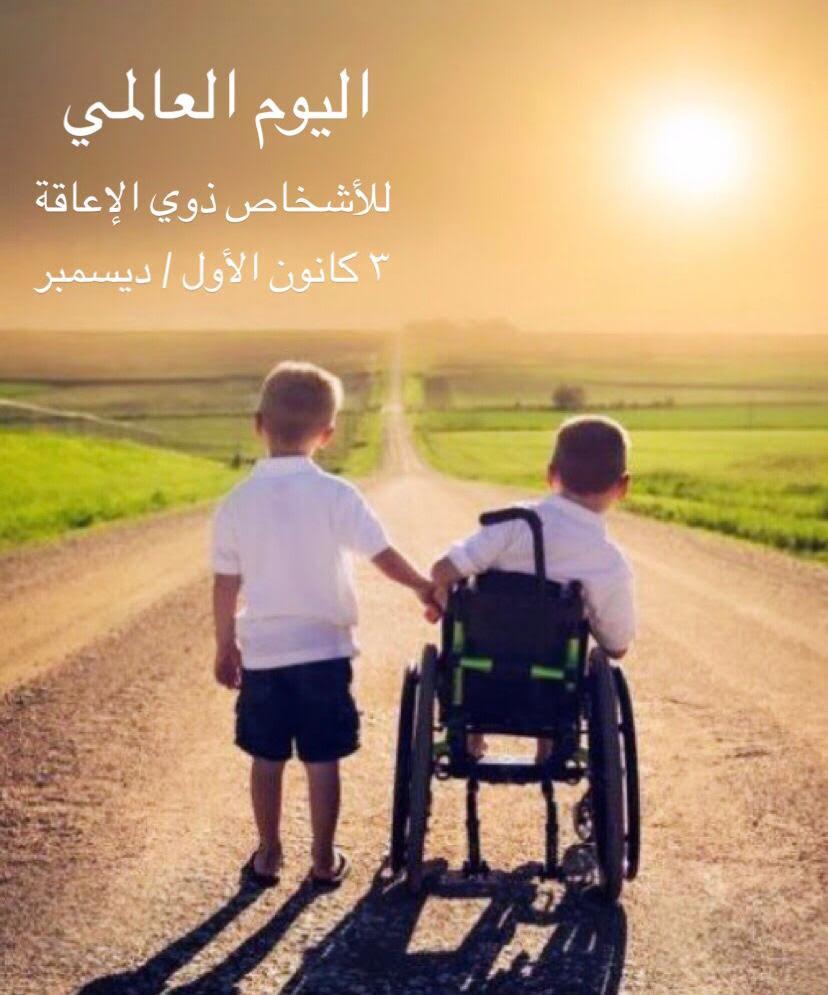 3 ديسمبر اليوم العالمي للأشخاص ذوي الإعاقة