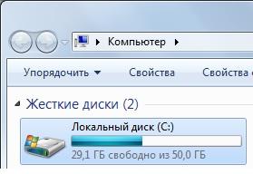Системный-жёсткий-диск