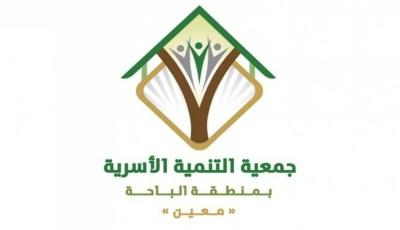 وظائف  شاغرة للرجال في جمعية « معين » بالباحة