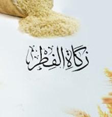 حاسبة زكاة الفطر 1442هـ