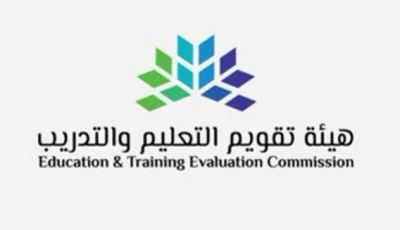 وظائف شاغرة لدى هيئة تقويم التعليم والتدريب في عدة تخصصات