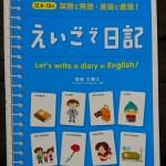 【英検】②小3から英語で日記を書きはじめたことで、英作文対策に繋がりました。