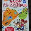 【英検】①小3から英語で日記を書きはじめたことで、英作文対策に繋がりました。