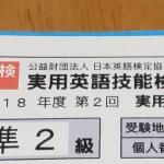 【英検】小学生の英検準2級☆小5長男が再チャレンジしました。結果は?本人案のスコアアップ作戦は?