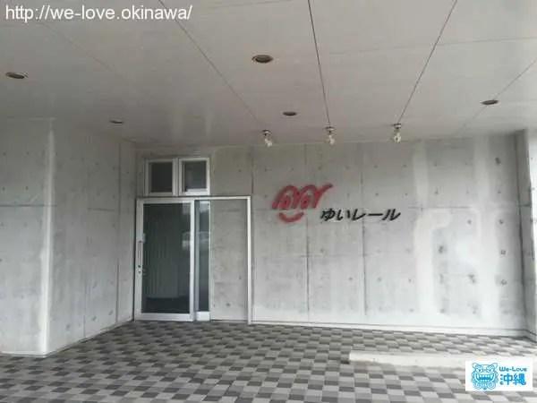 沖縄都市モノレール株式会社