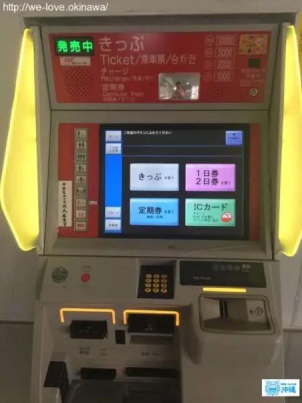 沖縄ゆいレール券売機