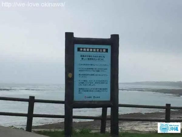 沖縄戦跡国定公園