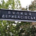 указатель Дерибасовская