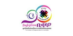 Multi-colour Foundation for Transgender Alliance for Human Rights logo