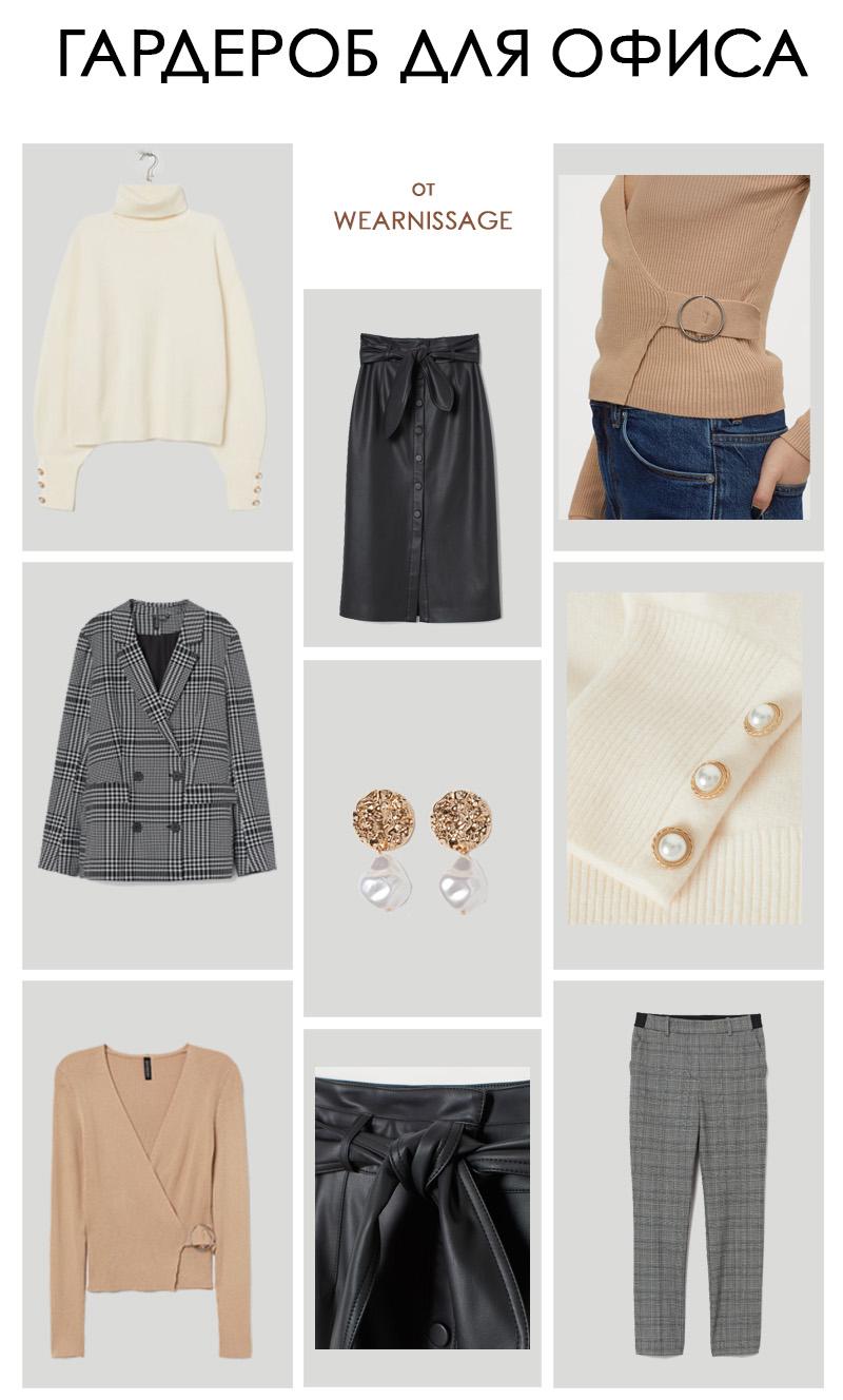 Капсульный гардероб для офиса: женственные и современные образы для работы