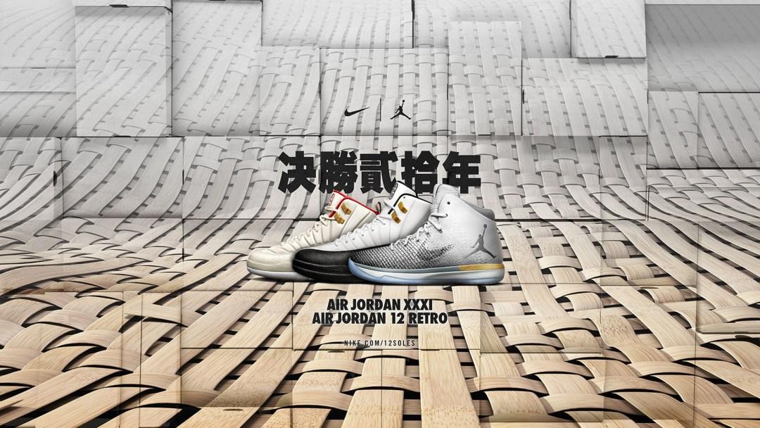 a6150bb47b1da2 20 Years Winning (in China)  Jordan Brand Celebrates with Chinese ...