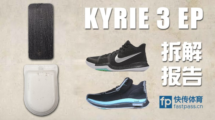 nike kyrie 3 deconstructed 3