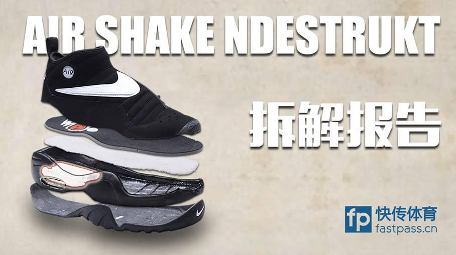 f7476b78bdacd Nike Air Shake Ndestrukt Retro Deconstructed - WearTesters