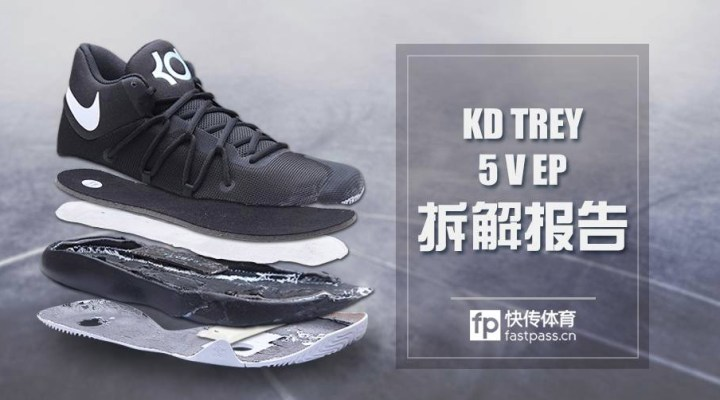 def24d7c85ed The Nike KD Trey 5 V Deconstructed - WearTesters