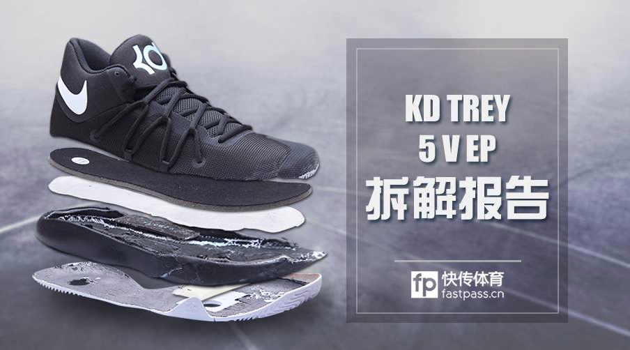 brand new d5adb 71500 kd trey 5 v deconstructed featured image