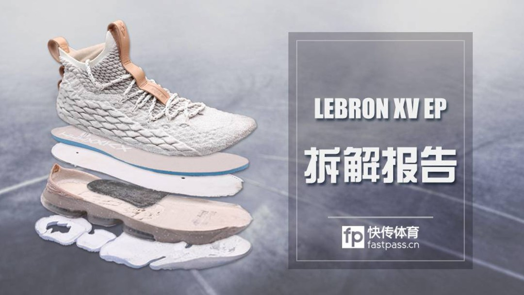9fdb052d85d The Nike LeBron 15 Deconstructed - WearTesters