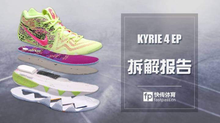 nike kyrie 4 deconstructed 1
