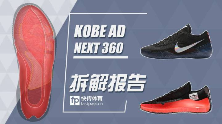 nike-kobe-ad-nxt-360-decon-23