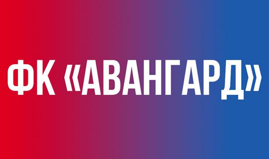 """ФК """"Авангард 2012"""""""