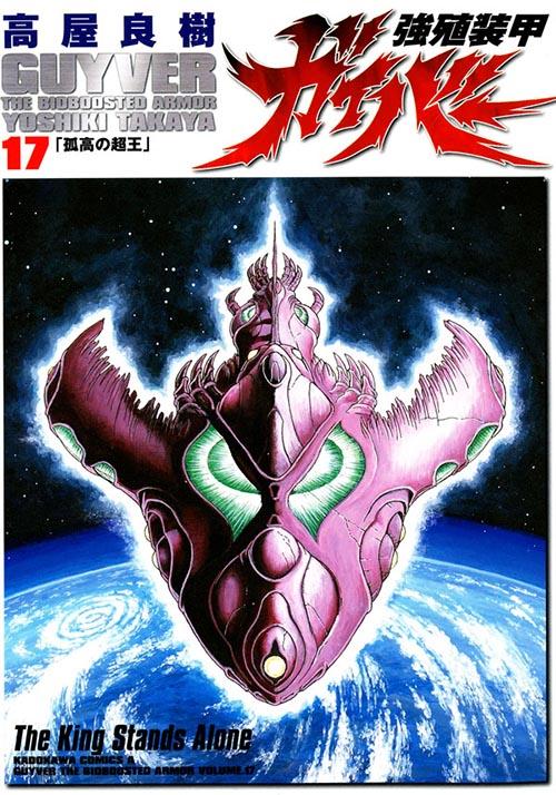 「強殖裝甲ガイバー(17)」公式情報|角川コミックス・エース