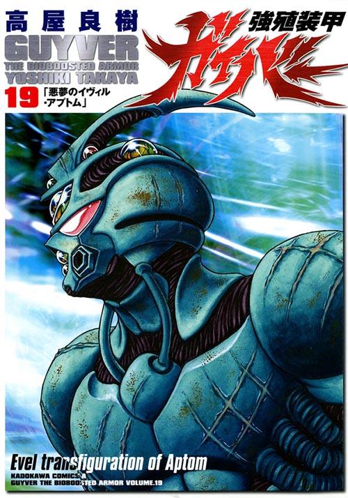 「強殖裝甲ガイバー(19)」公式情報|角川コミックス・エース