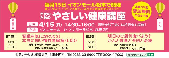 松本16_相澤健康講座