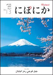 اليـابـان وعبـادة الطبيعـة Nipponcom