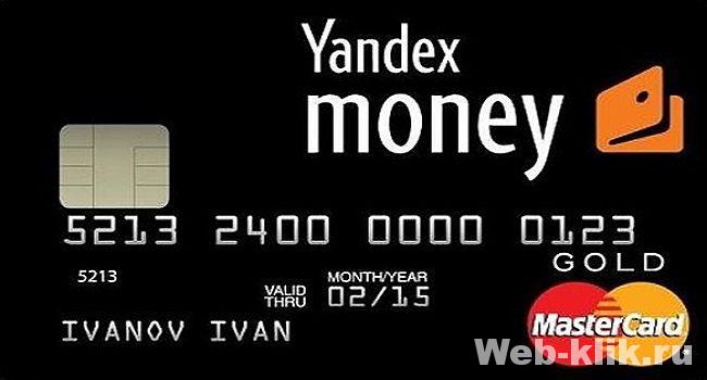 Muovikartta Yandex rahaa