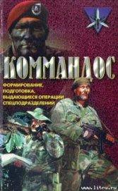 Книга Коммандос. Формирование, подготовка, выдающиеся ...