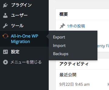 All-in-One WP Migration Dashboard