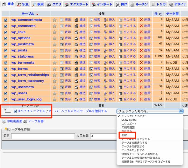 phpmyadmin table delete