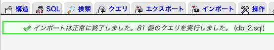 phpmyadmin table delete complete