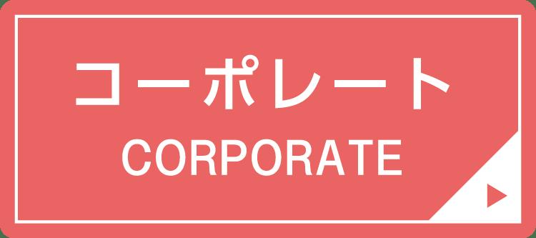 CORPOLATE/コーポレート