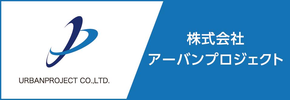 株式会社アーバンプロジェクト