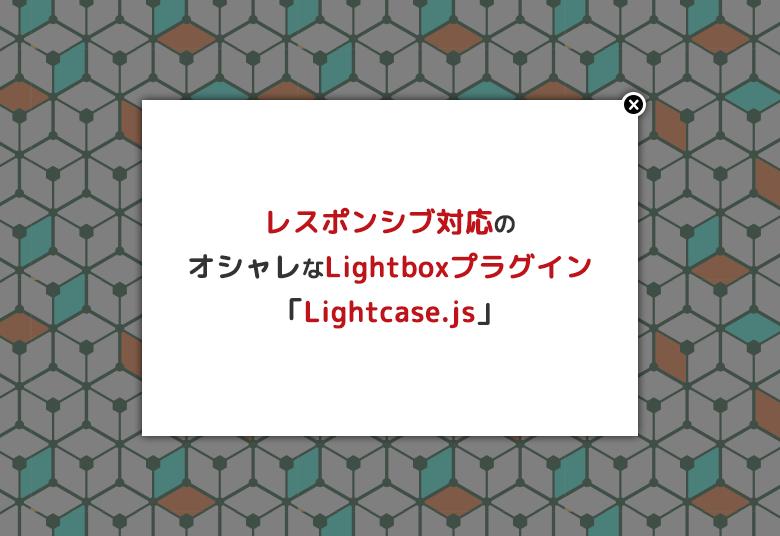 レスポンシブ対応のオシャレなLightboxプラグイン「Lightcase.js」のサムネイル