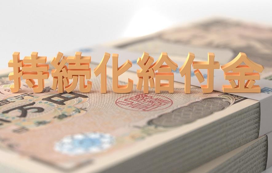 持続化給付金の速報。個人事業主に100万円、中小企業には200万円の現金給付のサムネイル