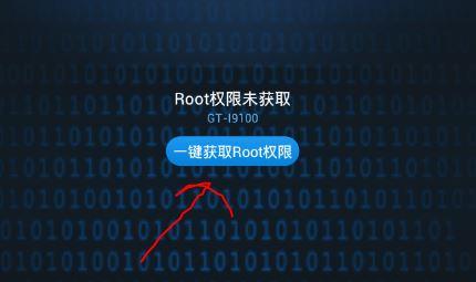 click root