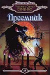 The Successor, 1997, first Russian edition