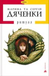 The Ritual, 2006, Ukrainian edition
