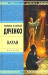 Varan, 2007, Russian reprint edition