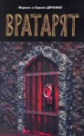 The Gate-Keeper, 2005, Bulgarian edition