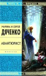 The Adventurer, 2008, Russian reprint edition